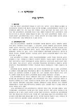 5·31 교육개혁안발표