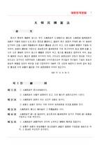 대한민국 헌법(국한문 혼용)