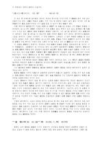 [독후감] 레디메이드 인생 - 채만식