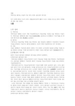 [상법] 약속어음, 환어음, 수표의 비교 차이
