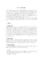 [어음수표법] 어음ㆍ수표의 위조