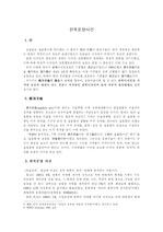 [저작권법 판례연구] 한복문양사건