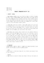 [형법각론] 뇌물죄중 단순수뢰죄 (제129조 1항)