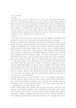 자기분석 보고서 (자기소개서)