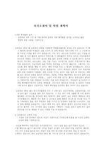 [대학입학 최강 자기소개서] 자기소개서 및 학업계획서