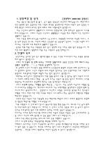 [교양] 자기소개서