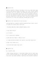 [사업계획] 사업계획서 작성방법