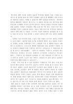 [역사.불교] 부석사를 다녀와서...