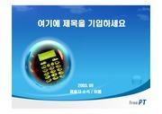 핸드폰 표지