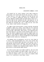 [자기소개] 지원동기서