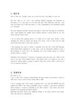 [영작] 전공별 영문 자기소개서