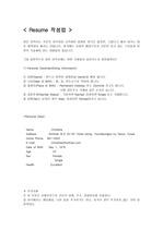 [영문이력서] [ Resume ] 영문이력서 작성법과 실제 예문