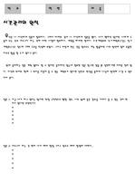[계획표]시간관리의 원칙 서식