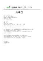 [영문초청장]영문초청장