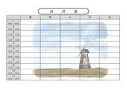 [일반서식]대학교 시간표 양식