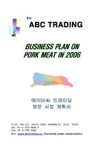 [무역]영문 신규 사업 계획서 (Business Plan)
