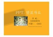 [ppt]ppt_주황색배경