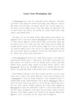 [영어 강독]Letter from Birmingham Jail(버밍엄으로부터의 편지) 번역