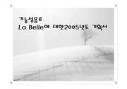 기능성음료 LaBelle 기획안(기획상품)