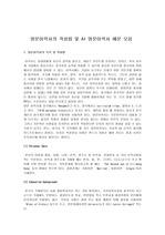 [영문이력서] 영문이력서의 작성법 및 A+ 영문이력서 예문 모음