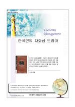 한국인의 자화상 드라마