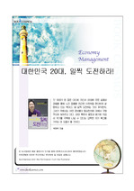 대한민국 20대, 일찍 도전하라!