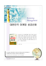 대한민국 마케팅 성공신화