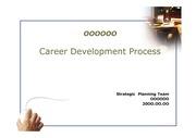 경력관리 및 교육관리 사업계획서
