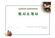 광고/홍보 대행사 사업계획서