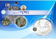 건설 분양 관련 사업계획서