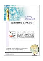 뱅커스(THE BANKERS)