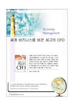 세계 비즈니스를 바꾼 최고의 CFO