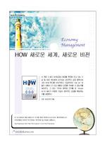 하우(HOW) 새로운 세계, 새로운 비전