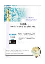 트위터, 140자로 소통하는 신인터넷 혁명