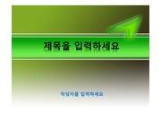 파워포인트 2007로 만든 <strong>발표</strong>용 <strong>자료</strong>(프레젠테이션 - PT) <strong>템플릿</strong>입니다.