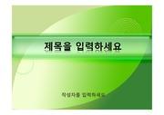 파워포인트 2007로 만든 <strong>발표</strong>용 <strong>자료</strong> 디자인 <strong>템플릿</strong>(녹색배경) 입니다.