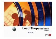 Load Shop을 활용한 제품 홍보