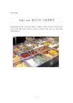 Take-out 샐러드바 사업계획서