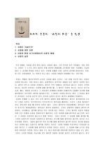 [독서감상문]  에히리 프롬의 `사랑의 기술`