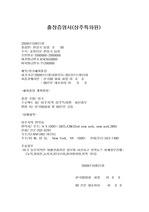 대사관제출용 해외특파원  출장증명서