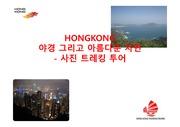 홍콩 야경 그리고 아름다운 자연-사진 트레킹 투어