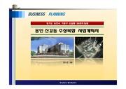 경기도 용인시 신갈동의 주상복합건물 신축 사업계획서 입니다 신갈 오거리에 위치한 본사업지는 경전철의 개통과함께 서울 근교에서 교통여건이 가장 활발한 지역중 한곳입니다