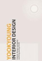 씨드컴퍼니 어린이 문화공간, 오피스 인테리어 디자인 제안서
