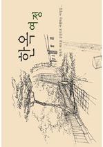 씨드컴퍼니 한옥컨셉 식당, 레스토랑 디자인 제안서 - B. 한옥여정(퓨전한옥을 중심으로)