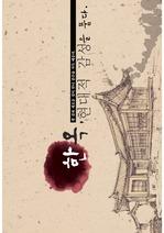 씨드컴퍼니 한옥컨셉 식당, 레스토랑 디자인 제안서 - C. 한옥, 현대적 감성을 품다(현대적 한옥을 중심으로)