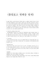 톱밥표고의 병해충 과 방제법