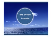 [<strong>무료</strong><strong>ppt</strong>] 깔끔하고 예쁜 바다 피피티, 멋진 바다 <strong>ppt</strong> 템플릿 <strong>배경</strong>