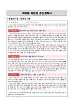 2013년 서울시 창업센터 합격 사업계획서