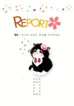 [슈가냥A+]  <strong>이쁜</strong>고양이 레포트표지 [리포트표지]