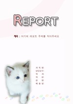 [슈가냥A+] 귀여운 고양이 레포트<strong>표지</strong> [리포트<strong>표지</strong>]